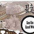 Vacations:  Great Wall of China
